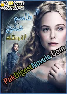 Talism E Ishq Complete Novel By Aaira Shah