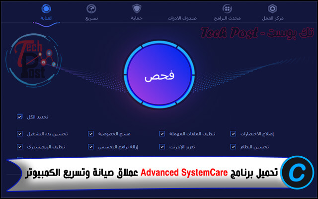 برنامج Advanced SystemCare Pro 13.5.0.264