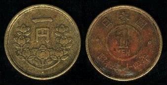 Japan 1 Yen (1948-1950) Coin
