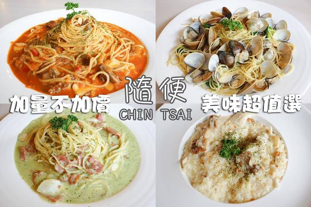 13063360 985956964790882 8199969849227477897 o - 西式料理|隨便 CHIN TSAI 園道店