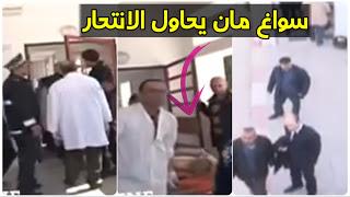 (بالفيديو و الصور) عاجل  محاولة انتحار سواغ مان_swagg man. من داخل السجن ؟و نقله للمستشفى شارنيكول...