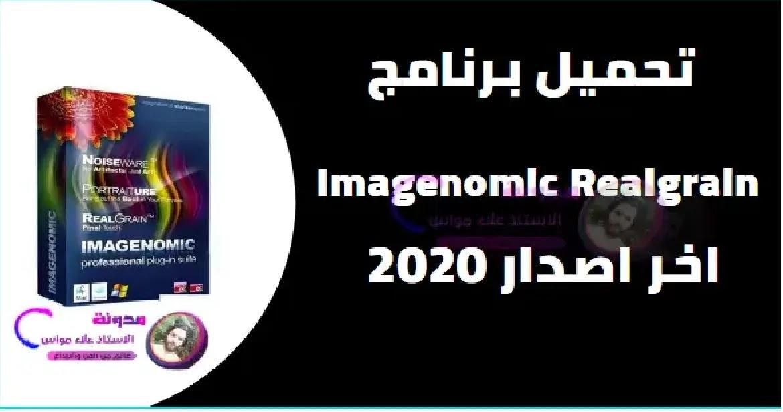تحميل برنامج Imagenomic Realgrain للمصورين لتعديل وتحرير الصور بدقة عالية النسخة الاصلية باحدث اصدار