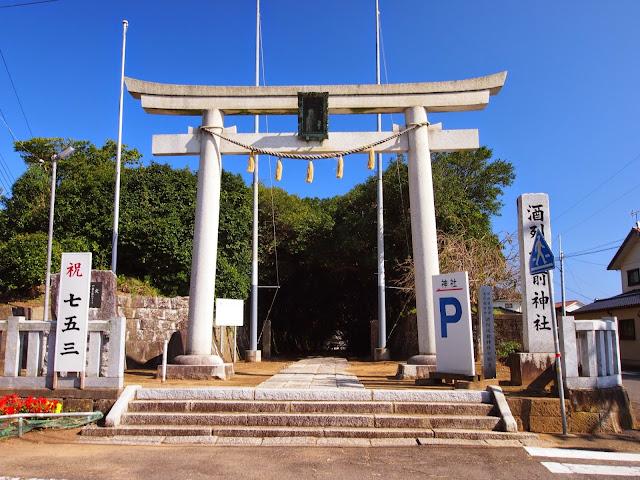 磯崎 酒列磯前神社