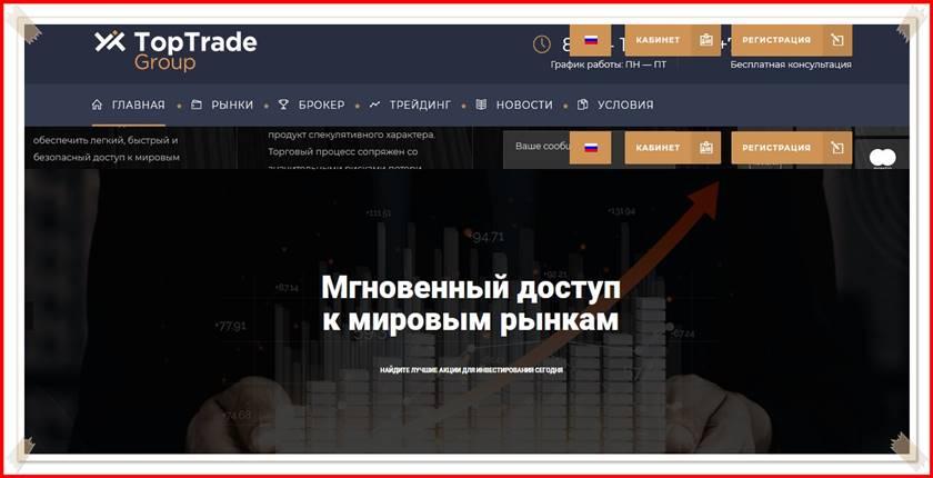Мошеннический сайт toptrade.group – Отзывы, развод! Компания TopTradeGroup мошенники