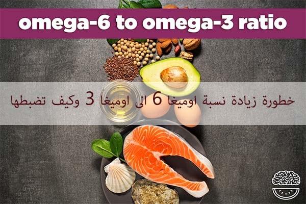 خطورة زيادة نسبة اوميغا 6 الى اوميغا 3 وكيف تضبطها