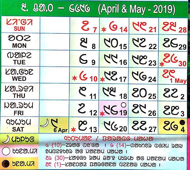 Santali Calendar 2019 Chait Bonga