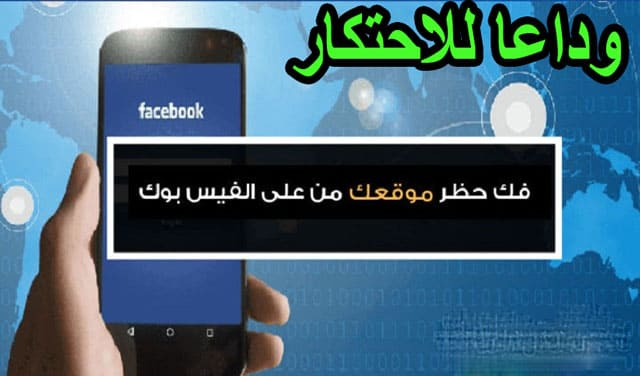كيفية فك حظر دومين موقعك من الفيس بوك