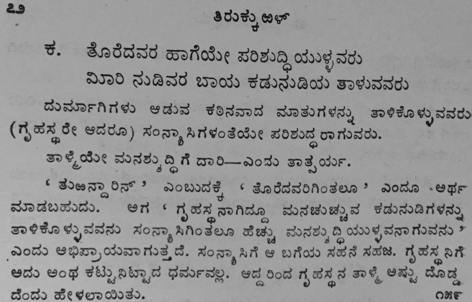joint family essay in kannada Joint family essay in kannada information about the kannada alphabet and  language, which is spoken essay on joint family in telugu next essay on if i were  lost.