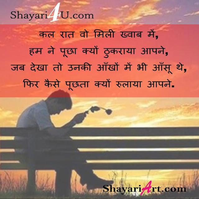 कल रात वो - Sad Shayari