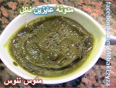 طريقة عمل خلطة خضرة القلقاس للمبتدئات من مطبخ منوس - مدونة عايزين ناكل