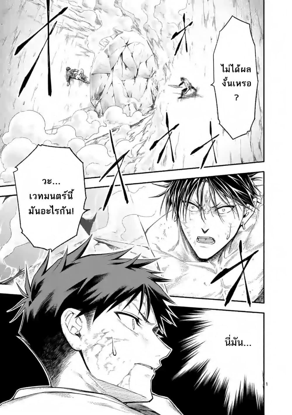 อ่านการ์ตูน Shi ni Modori, Subete o Sukuu Tame ni Saikyou ตอนที่ 17 หน้าที่ 2