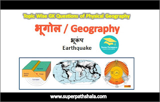 भूकंप (Earthquake) GK Questions SET 1