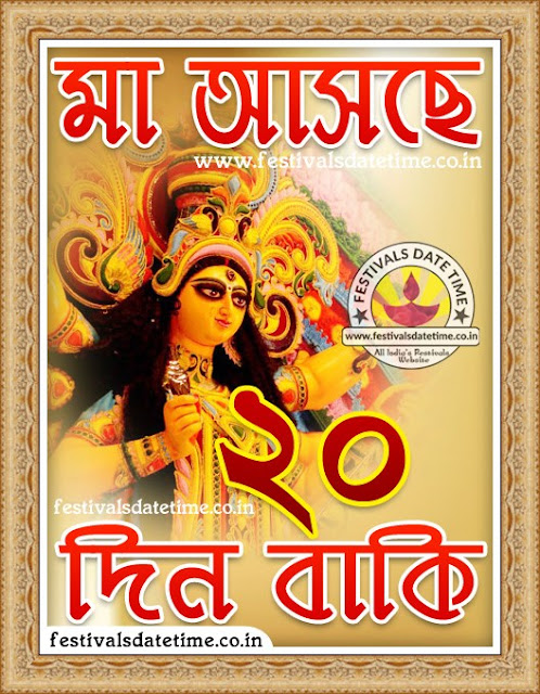 Maa Durga Asche 20 Days Left, Maa Asche 20 Din Baki Pic