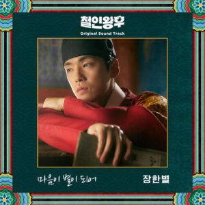 JANG HANBYUL (장한별) LIKE A STAR (마음이 별이 되어)