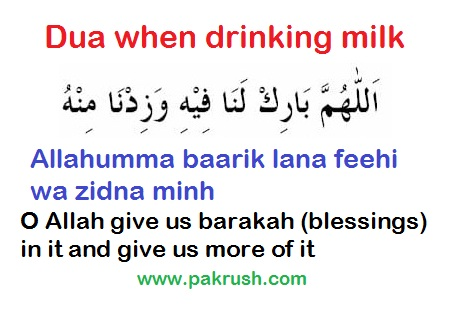Prophetﷺ dua when drinking milk
