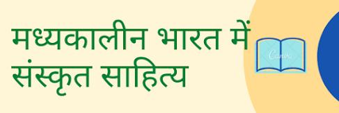 मध्यकालीन भारत में संस्कृत साहित्य