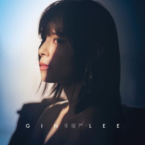 Gin Lee 李幸倪 - 幸福門 - 車仔歌詞 Chuulip Lyrics