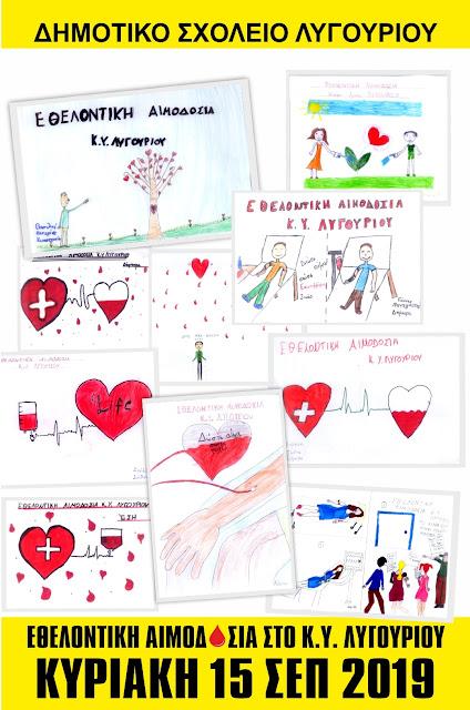Εθελοντική αιμοδοσία στο Κέντρο Υγείας Λυγουριού την Κυριακή 15 Σεπτεμβρίου