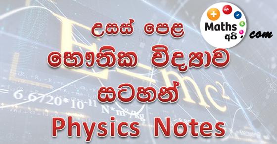 Advanced Level Physics Notes - MathsApi com