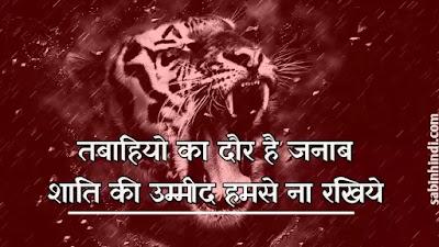 royal nawabi royal attitude status in hindi