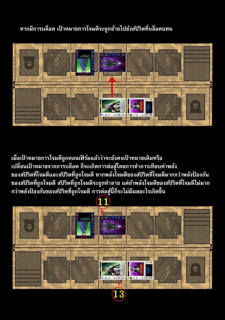 Gambit the Spirit - หน้า 7