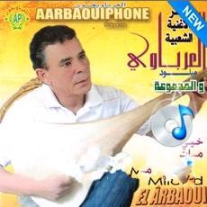 Al Arbaoui Miloud-khayi mat