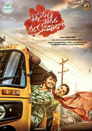 Vinara Sodara Veera Kumaraa 2019 Hindi Dubbed Movie Download