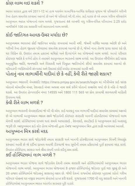 Pradhanamntri Aayushman Bharat Yojna