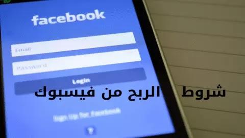 شروط الربح من الفيس بوك|انشاء حساب فيس بوك