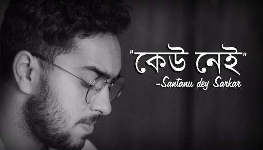 Keu Nei Song Lyrics by Santanu dey Sarkar