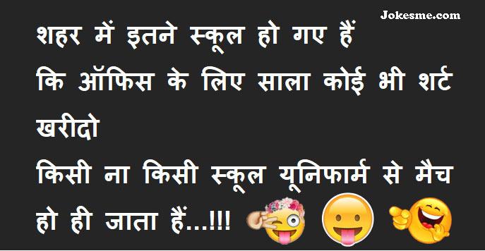 स्कूल की यूनिफार्म | Hindi Desi funny jokes
