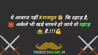 rajput status for facebook