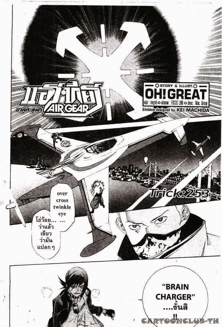 Air Gear - หน้า 39