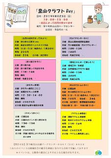 8月25日(日)里山クラフトDay&ウクレレ体験会