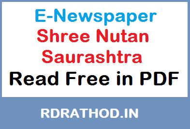 Shree Nutan Saurashtra E-Newspaper of India | Read e paper Free News in Gujarati Language on Your Mobile @ ePapers-daily
