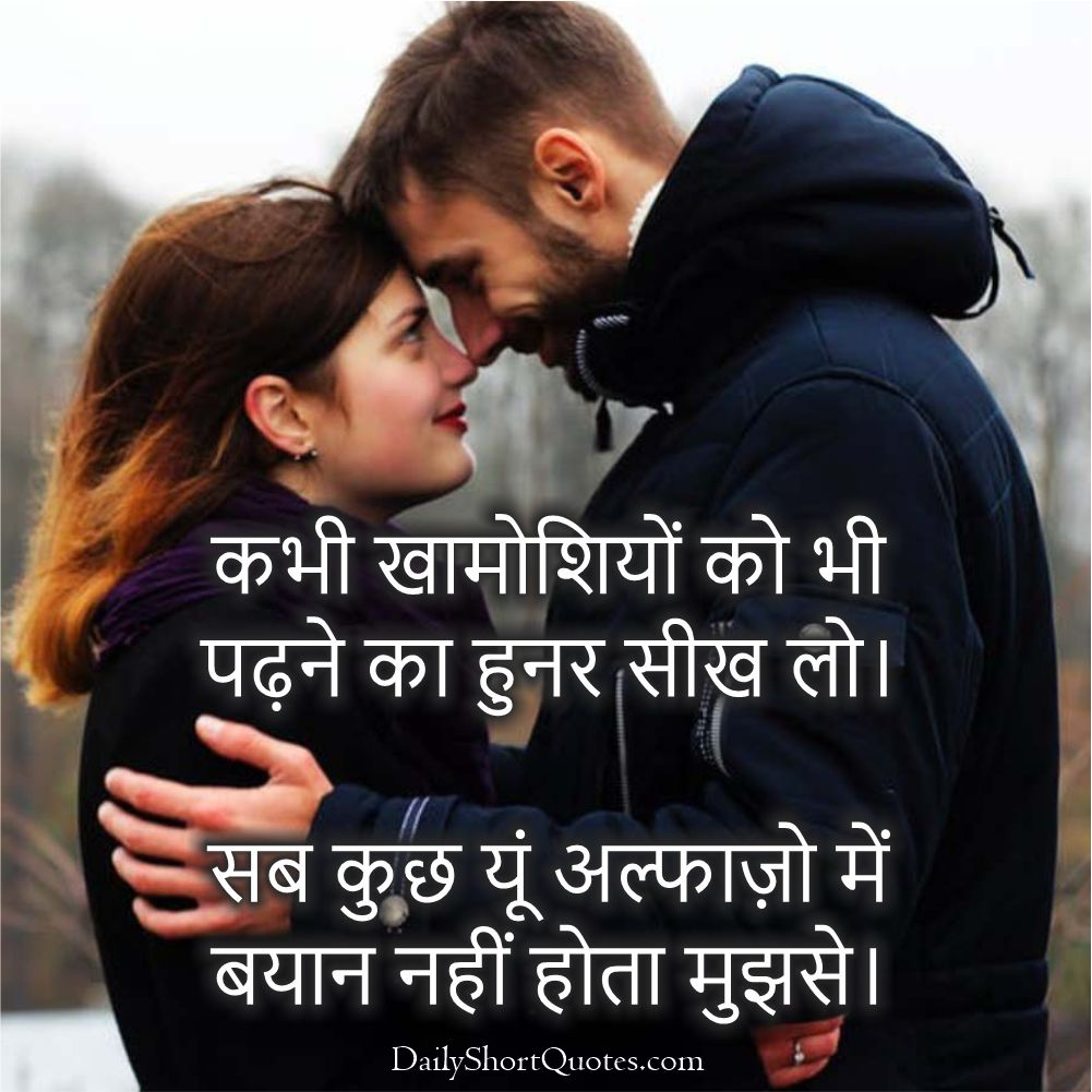 Romantic Lines for Couple - Romantic Couple Love Quotes in Hindi