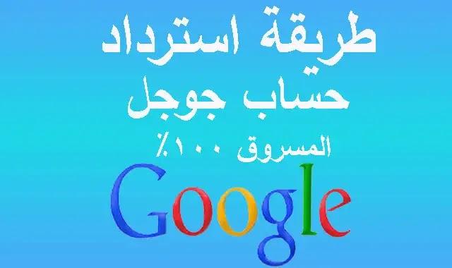 كيفية استرداد حساب جوجل المسروق 100٪