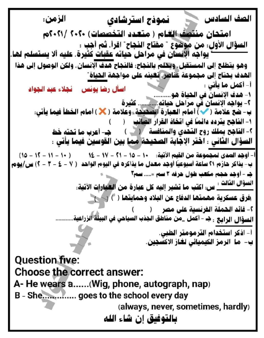 الامتحان لكل المواد