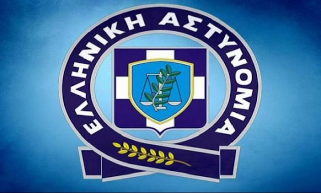 Ανακοίνωση Αρχηγείου Ελληνικής Αστυνομίας