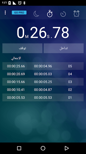 برنامج Alarm Clock 2020 مجاناً