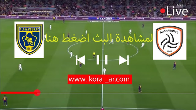 موعد مباراة الشباب والتعاون بث مباشر بتاريخ 10-08-2020 الدوري السعودي