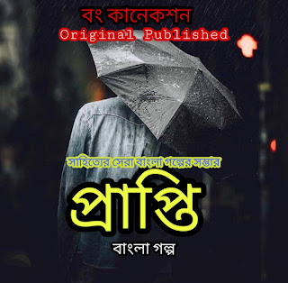 Bengali Story - প্রাপ্তি - Bangla Golpo