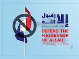 صور الدفاع عن النبي محمد مكتوب عليها الا رسول الله