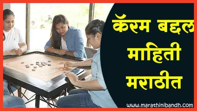 कॅरम बद्दल माहिती मराठीत |  Carrom Information in Marathi