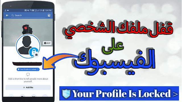 افضل طريقة تفعيل ميزة قفل الحسابات الفيسبوك القديمة lock Your Profile
