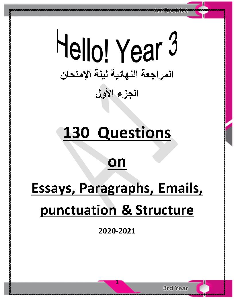 افضل مراجعة نهائية انجليزى بالإجابات part(1) على مهارات الكتابة للثانوية العامة 2021 مستر عصام وهبة