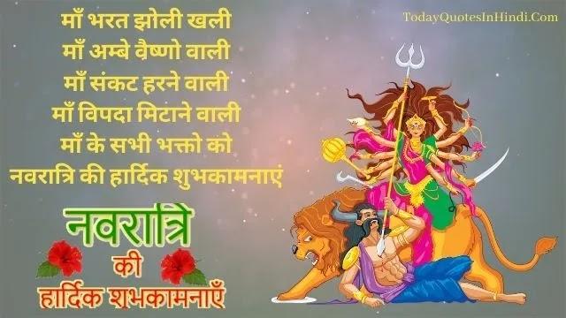 माँ दुर्गा स्टेटस इन हिंदी, माँ दुर्गा इमेज नवरात्री, नवरात्रि की शुभकामनाएं