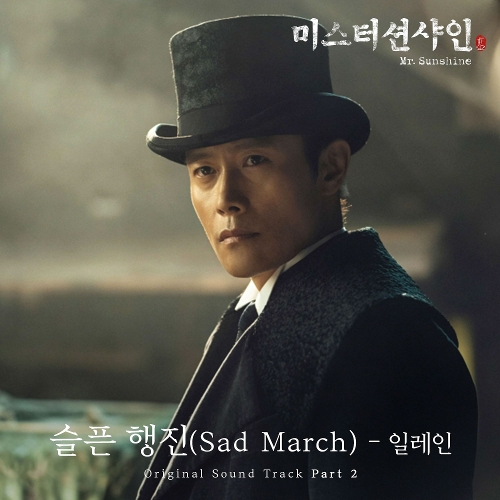 Elaine – Mr. Sunshine OST Part.2