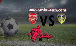 مشاهدة مباراة آرسنال وليدز يونايتد بث مباشر رابط ميكس فور اب 22-11-2020 في الدوري الانجليزي