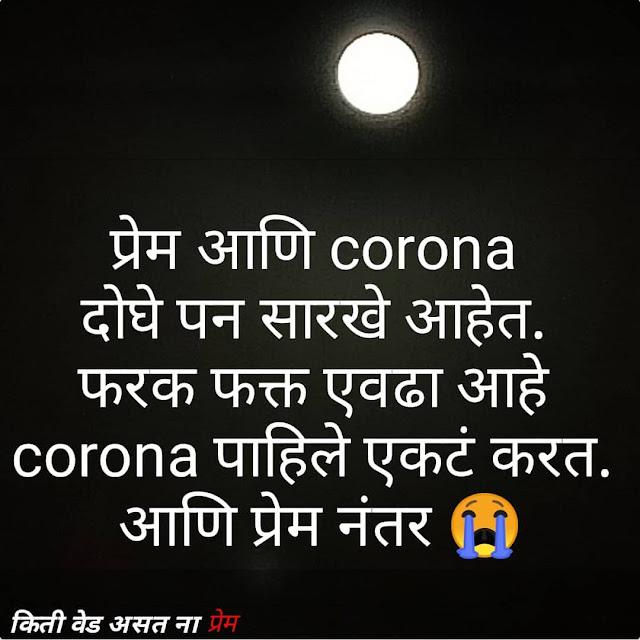 sad romantic quotes in marathi